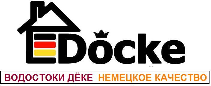 Водосточные системы Docke - купить с установкой в Подмосковье