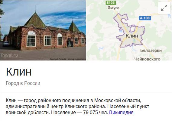 Клинский район