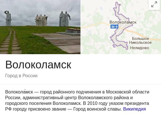 Волоколамск, фото