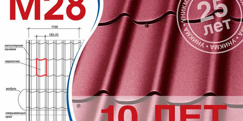 Металлочерепица М28 Уникма - доставка и монтаж в Подмосковье