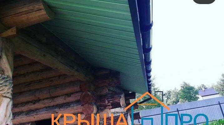 Монтаж кровли, софита и водосточной системы бани в Пленицино, Шаховской район