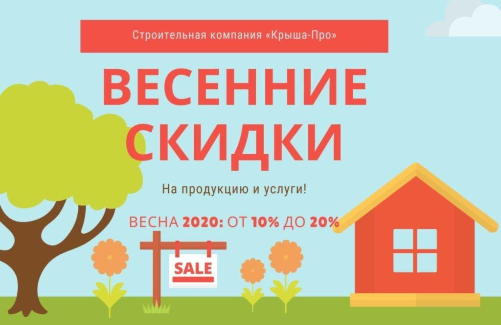 """Сезонные скидки и акции от строительной компании """"Крыша-Про"""" на весну 2020 года, фото"""