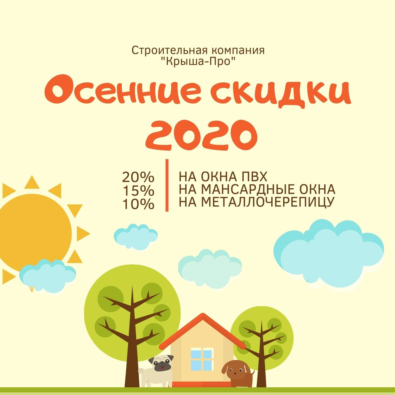 """Скидки и акции осенью 2020 года в компании """"Крыша-Про"""", фото"""