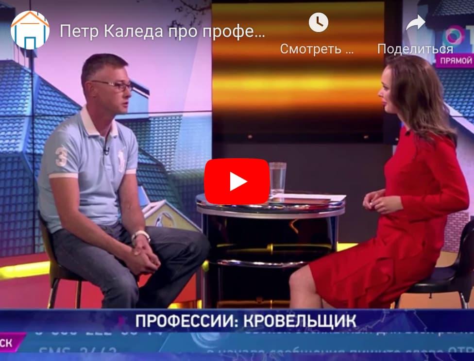 Интервью руководителя компании «Крыша-Про» телеканалу ОТР