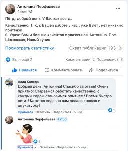 Отзыв из Фейсбука Антонины Перфильевой, скан