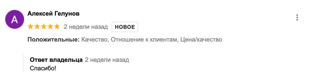 Алексей Гелунов, отзыв о СК Крыша.про в Гугл, принтскрин