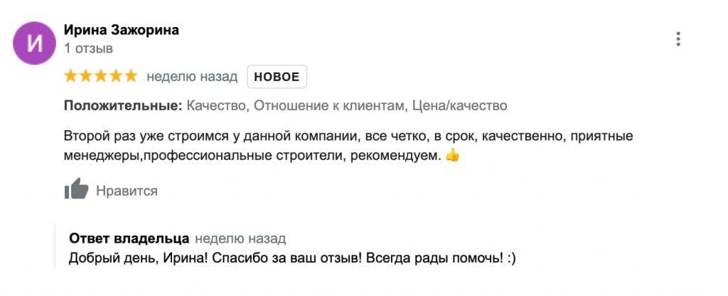 Ирина Зажорина, отзыв о СК Крыша.про в Гугл, принтскрин