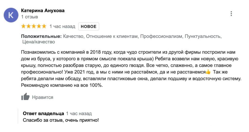 Катерина Анухова, отзыв о СК Крыша.про в Гугл, принтскрин