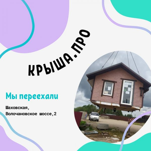 Строительная компания «Крыша-Про», фото